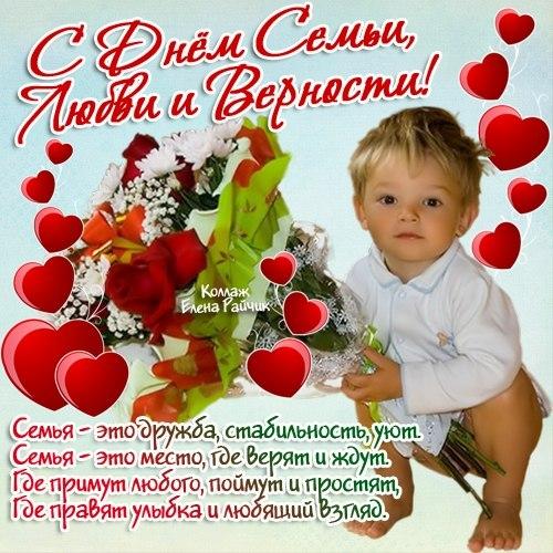 Смс поздравления с праздником день семьи любви и верности